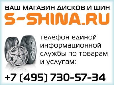 Компания S-SHINA: скидка 7% на шины и диски для Volga Siber